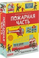 Купить Маленький инженер. Пожарная часть. Комплект: конструктор + книга, Поделки, мастерилки, маски