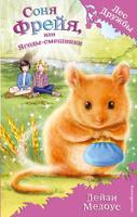 Купить Соня Фрейя, или Ягоды-смешинки, Волшебные животные
