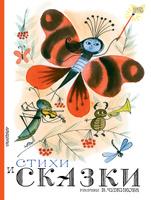 Купить Стихи и сказки, Русская литература для детей