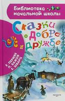 Купить Сказки о добре и дружбе, Книжные серии для школьников