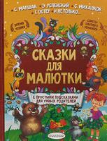 Купить Сказки для малютки, Зарубежная литература для детей
