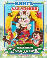 Купить Книга для чтения малышам от года до шести. Сборник сказок и стихов для малышей, Первые книжки малышей