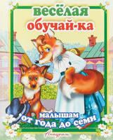 Купить Веселая обучайка. Сборник стихов для малышей (от 1 до 7 лет), Сборники стихов