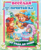 Купить Веселая почитай-ка. Сборник стихов, загадок и скороговорок для малышей (от 1 до, Первые книжки малышей