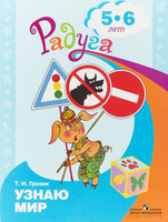 Купить Узнаю мир 5 - 6 лет. Развивающая книга для детей, Окружающий мир