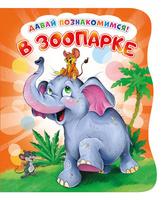 Купить Давай познакомимся. В зоопарке. Развивающая книга EVA, Первые книжки малышей