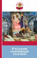 Купить Русские народные сказки, Сказки, былины, мифы