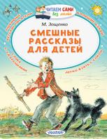 Купить М. Зощенко. Смешные рассказы для детей, Рассказы