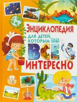 Купить Энциклопедия для детей, которым всё интересно, Познавательная литература обо всем