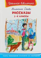 Купить Рассказы. 1 - 4 классы, Книжные серии для школьников