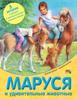 Купить Маруся и удивительные животные, Зарубежная литература для детей