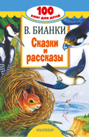 Купить В. Бианки. Сказки и рассказы, Повести и рассказы о животных