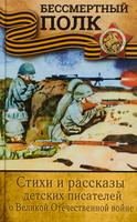 Купить Стихи и рассказы детских писателей о Великой Отечественной войне, Русская литература для детей