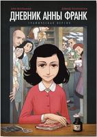 Купить Дневник Анны Франк. Графическая версия, Комиксы для детей