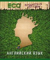 Купить Magic Lines Тетрадь Эко Английский язык 48 листов в клетку, Тетради