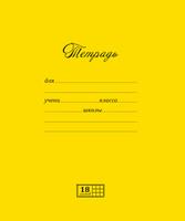 Купить Magic Lines Тетрадь Новая великолепная тетрадь 18 листов в клетку цвет желтый, Тетради