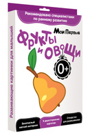 Купить Феникс Обучающая игра Развитие с пеленок Мои первые фрукты и овощи, Обучение и развитие
