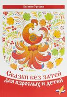 Купить Сказки без затей для взрослых и детей, Русская литература для детей