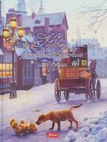 Купить Новые рождественские истории, Зарубежная литература для детей