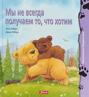 Купить Мы не всегда получаем то, что хотим, Зарубежная литература для детей