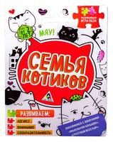 Купить Лас Играс Игра-пазл развивающая Семья котиков Логика, внимание, сообразительность, Обучение и развитие