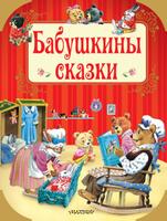Купить Бабушкины сказки, Первые книжки малышей