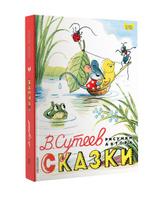 Купить В. Сутеев. Сказки, Русская литература для детей