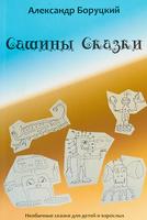 Купить Сашины Сказки. Необычные сказки для детей и взрослых, Русская литература для детей