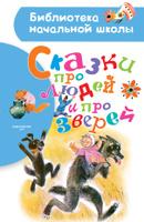 Купить Сказки про людей и про зверей, Книжные серии для школьников