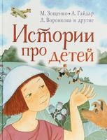 Купить Истории про детей, Русская литература для детей