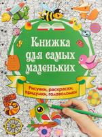 Купить Книжка для самых маленьких. Рисунки, раскраски, придумки, головоломки, Игры на любой вкус