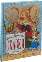 Купить Сказки, Русская литература для детей
