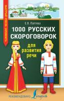 Купить 1000 русских скороговорок для развития речи, Песенки, потешки, скороговорки