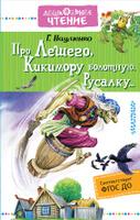 Купить Про Лешего, Кикимору болотную, Русалку..., Русская литература для детей