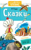 Купить Сказки, Зарубежная литература для детей