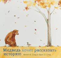 Купить Поляндрия.Медведь хочет рассказать историю, Зарубежная литература для детей