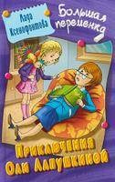 Купить Приключения Оли Лапушкиной, Приключения и путешествия