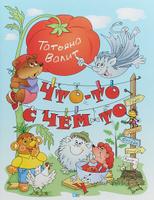 Купить Что-то с чем-то. Стихи, сказки, необычные истории, Русская литература для детей