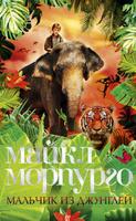 Купить Мальчик из джунглей, Зарубежная литература для детей