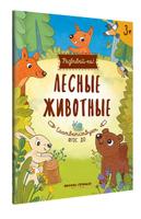 Купить Лесные животные. Книжка-развивайка, Животные и растения