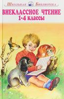 Купить Внеклассное чтение. 1-4 классы, Книжные серии для школьников