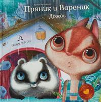 Купить Пряник и Вареник. Дождь, Русская литература для детей