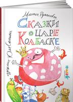 Купить Сказки о царе Колбаске, Русская поэзия