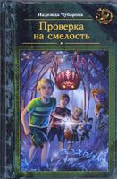 Купить Проверка на смелость, Русская литература для детей