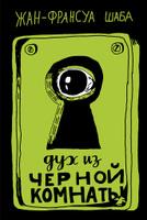 Купить Дух из черной комнаты, Зарубежная литература для детей