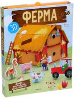 Купить Ферма (книга + 3D модель для сборки), Книга-игра