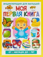 Купить Моя первая книга. Энциклопедия для малышей. От 6 месяцев до 3 лет, Познавательная литература обо всем