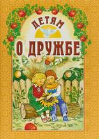 Купить Детям о дружбе, Сборники прозы