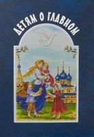 Купить Детям о главном, Сборники прозы
