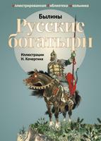 Купить Русские богатыри, Мифы, легенды, былины